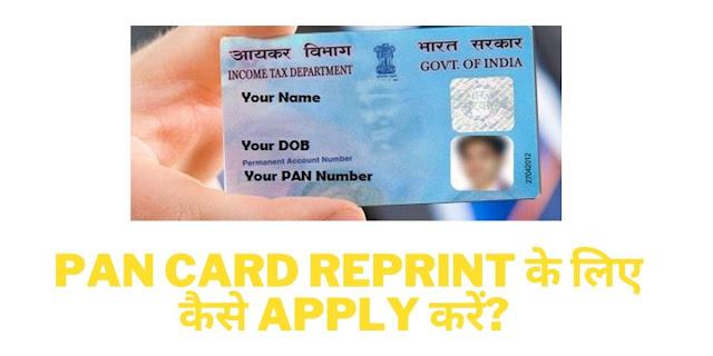 Pan Card Reprint के लिए कैसे Apply करें?