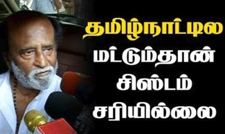 Government System corrupted only in Tamil Nadu – Rajinikanth