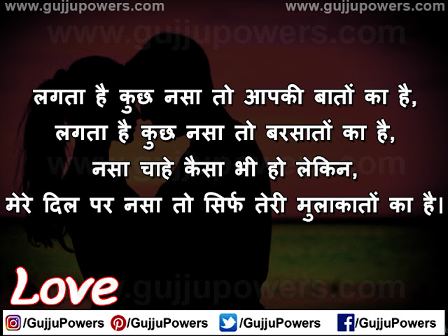 new love shayari status in hindi