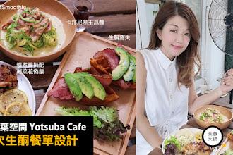 【生酮低碳飲食】素顏天使 X 四葉空間 Yotsuba Cafe 🍀 我的第一次生酮餐單設計!【期間限定】