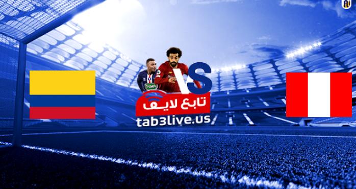 مشاهدة مباراة كولمبيا والبيرو بث مباشر اليوم 2021/06/04 تصفيات كأس العالم