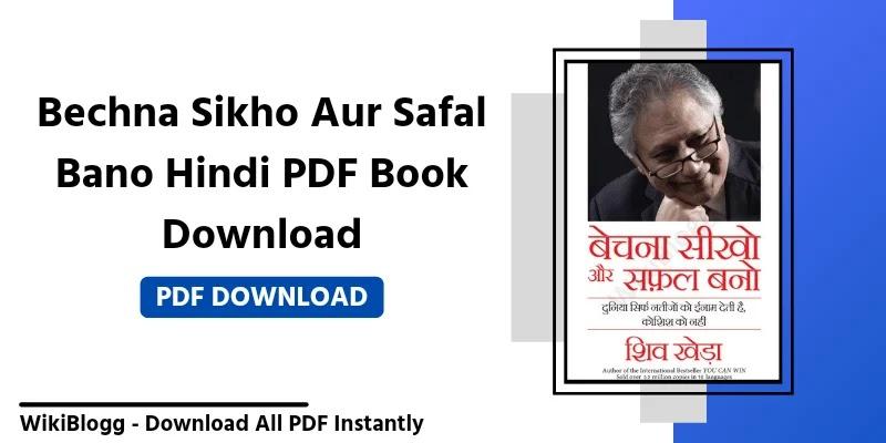 बेचना सीखो और सफल बनो शिव खेड़ा द्वारा रचित पीडीएफ बुक | Bechna Sikho Aur Safal Bano by Shiv Khera Hindi PDF Book Download