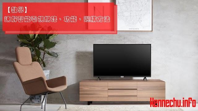 【智能電視選購教學2020】速解 Smart TV 規格、功能、選購方法