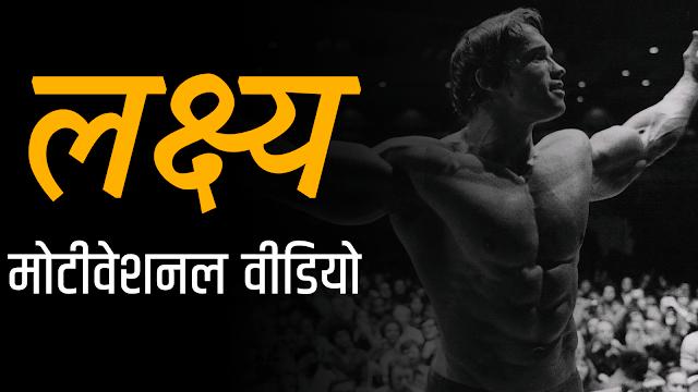 सफलता कैसे हासिल करे? Arnold Schwarzenegger 6 rules of success