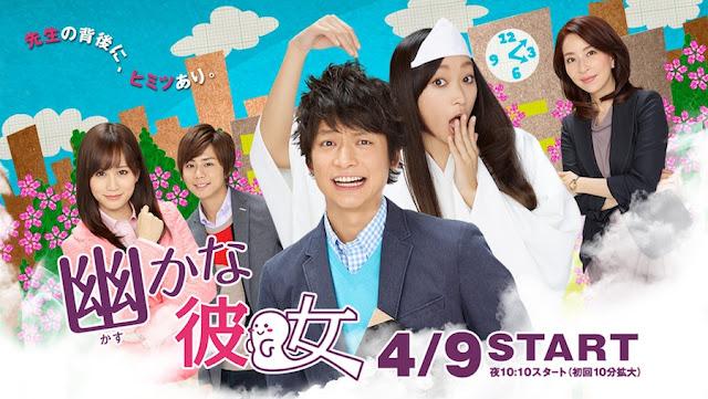 Download Dorama Jepang Kasuka na Kanojo Batch Subtitle Indonesia
