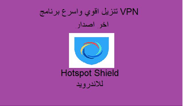 تنزيل اقوي واسرع برنامج vpn Hotspot Shield (MOD, Premium) للاندرويد