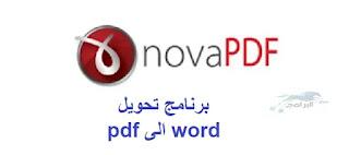 pdf الى word