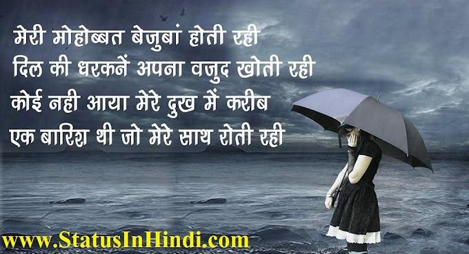 माना Ki किस्मत पे Mera Koi ज़ोर Nahi  पर ये सच Hai Ki मोहब्बत Meri कमज़ोर Nahi. Latest Status In Hindi
