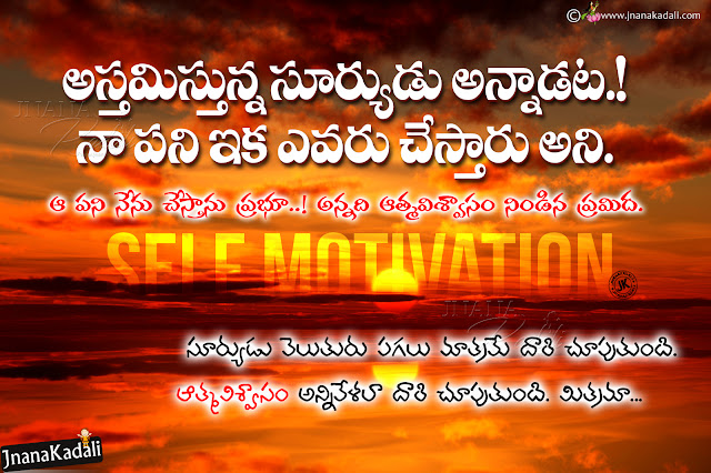 telugu online positive messages, best positive attitude messages in telugu, daily telugu positive quotes