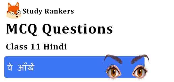 MCQ Questions for Class 11 Hindi Chapter 4 वे आँखें Aroh