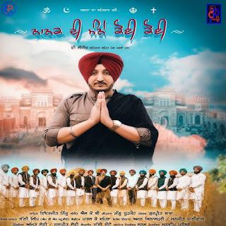 Nanak Di Manne Koi Koi Lyrics Song by Inderjit Nikku - NeWDjPunjab