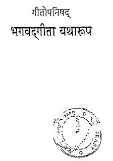 Gitopanishad-Bhagavad-Gita-Yatharoop-Free-Download-PDF-In-Hindi