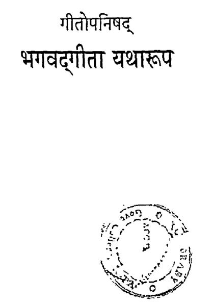 भगवद गीता यथारूप हिंदी पीडीऍफ़ पुस्तक फ्री डाउनलोड  | Gitopanishad Bhagavad Gita Yatharoop Free Download PDF In Hindi