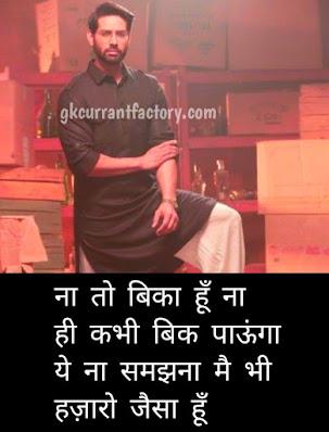 Desi Status in Hindi, Desi Attitude Status in Hindi, New & Best Desi Status, देसी स्टेटस, Desi Chora Status in Hindi