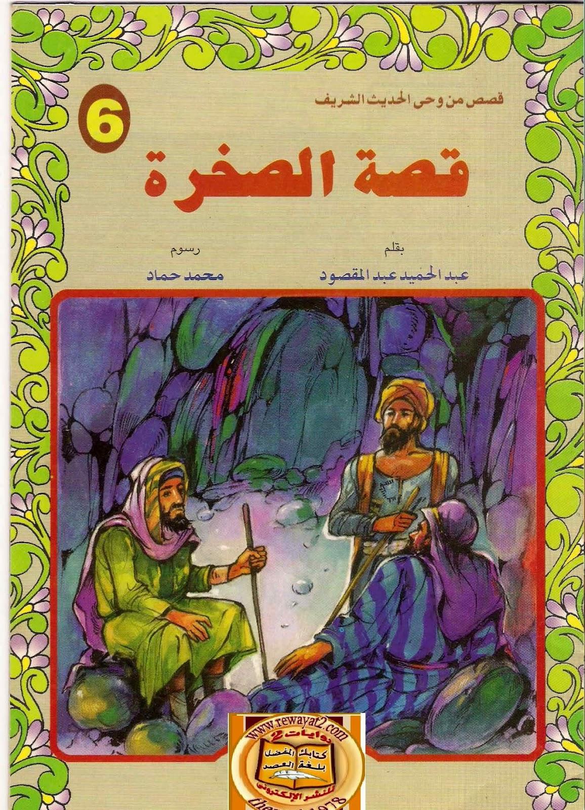 كتب دينية للاطفال pdf