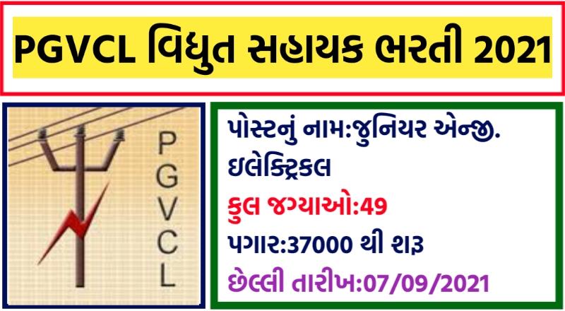 PGVCL Vidhyut Sahayak Recruitment 2021,PGVCL Recruitment 2021,pgvcl vidyut sahayak (junior engineer),Pgvcl vidhyut sahayak recruitment