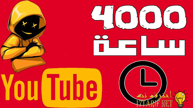 الحصول على 4000 ساعة مشاهدة على يوتيوب YouTube