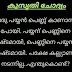 Oru payyan pennu kanan poyi - Kusruthi Chodyam | Answer