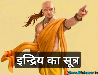 चाणक्य इन्द्रिय का सूत्र। Acharya chanakya sutra in Hindi