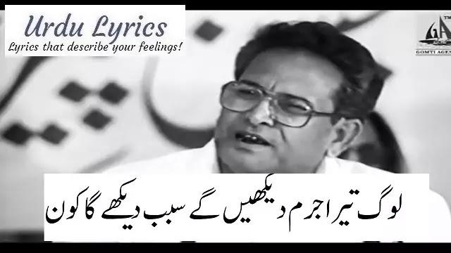 Bikhre Bikhre Sahme Sahme Roz-O-Shab Dekhega Kon - Meraj Faizabadi - Sad Urdu Poetry