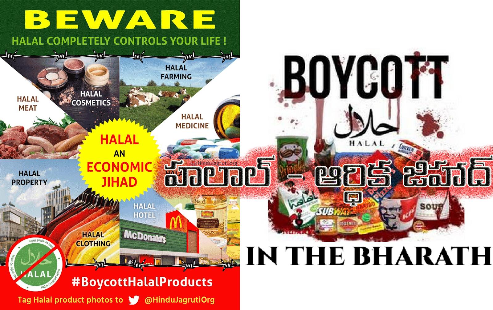 """లౌకికవాదం ముసుగులో ఆర్ధిక జిహాద్ గా మారిన """"హలాల్"""" - """"Halal"""" turned into economic jihad in pursuit of secularism"""