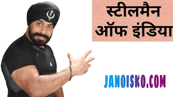 स्टीलमैन ऑफ इंडिया । Steel Man Of India