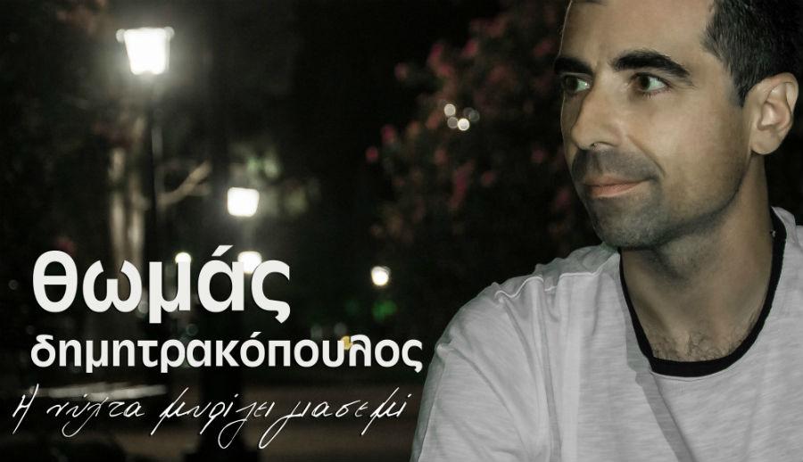 """Θωμάς Δημητρακόπουλος:  """"Η νύχτα μυρίζει Γιασεμί"""" Νέα μουσική κυκλοφορία"""