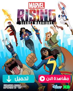 مشاهدة وتحميل فيلم Marvel Rising Secret Warriors 2018 مترجم عربي
