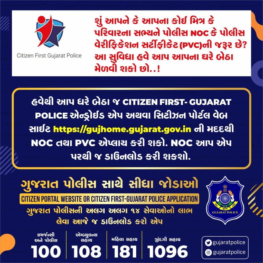 CITIZEN FIRST GUJARAT POLICE APP