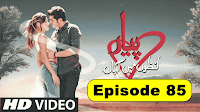 Pyaar Lafzon Mein Kahan Episode 85 Full Drama (HD Watch Online & Download)