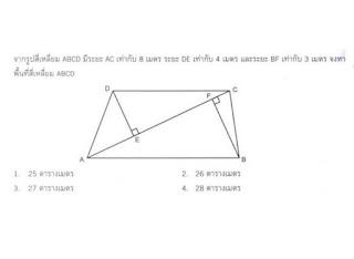 ตัวอย่างโจทย์สอบเข้า ม.1 โรงเรียนดังพร้อมเฉลย วิชาคณิตศาสตร์ วิทยาศาสตร์