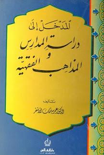 تحميل كتاب المدخل إلى دراسة المدارس والمذاهب الفقهية - عمر سليمان الأشقر