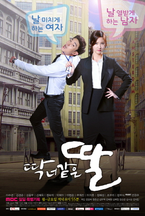 A Daughter Just Like You Korean Drama Wiki