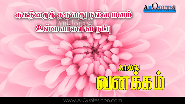 best inspiration good morning quotes in tamil hd