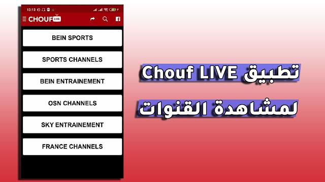تحميل تطبيق Chouf LIVE apk الأفضل لمشاهدة القنوات المشفرة مجانا على الأندرويد