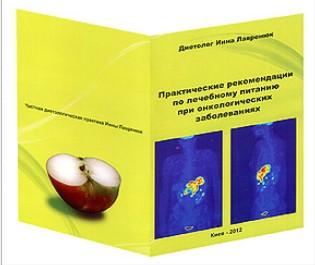 Практические рекомендации по лечебному питанию при онкологических заболеваниях
