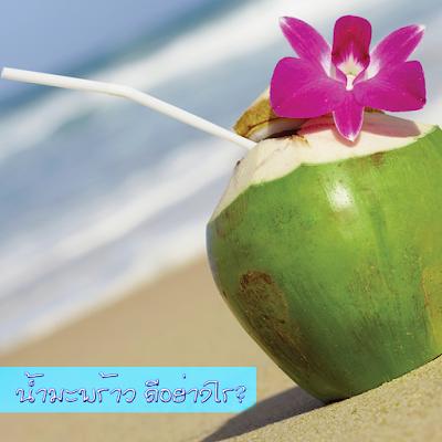 น้ำมะพร้าว Coconut
