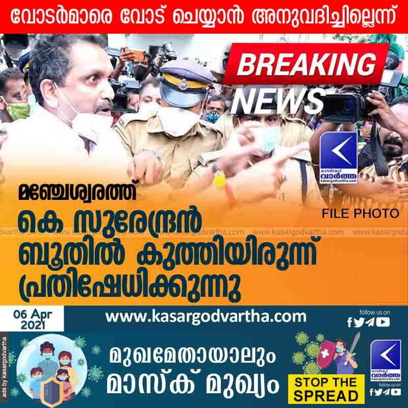 Kerala, News, Kasaragod, Top-Headlines, Political party, Politics, Election, Niyamasabha-Election-2021, BJP, Manjeshwaram, K Surendran protest in Manjeshwaram booth.