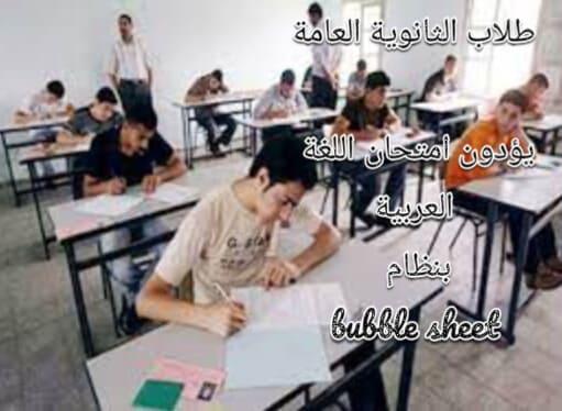 امتحان اللغة العربية علمي بنظام Bubble Sheet سهل ممتنع