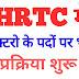 HRTC में भरे जाएंगे 84 कंडक्टरों के रिक्त पद, प्रक्रिया शुरू