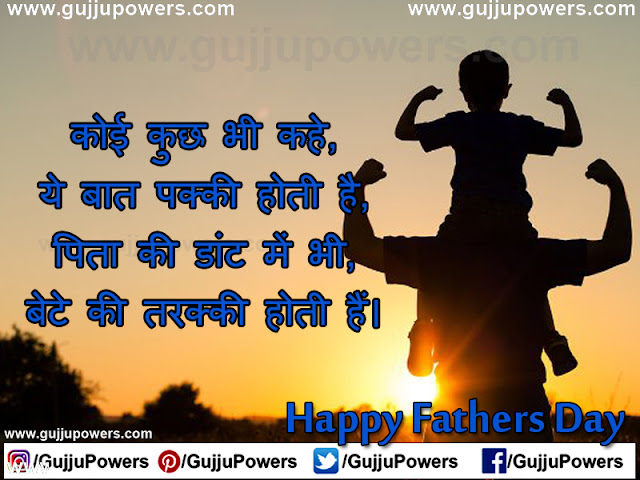 father shayari hindi