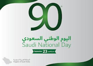 اليوم الوطني السعودي التسعون