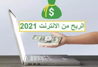 الربح من الانترنت 2021 مجانا و كيفية الربح من الانترنت للمبتدئين 2021