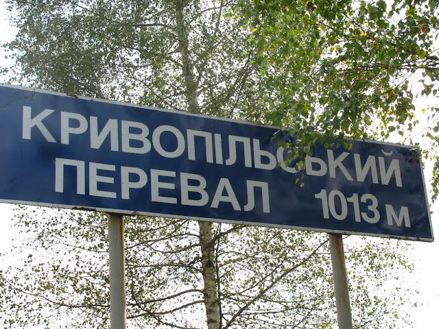 Кривопольский перевал