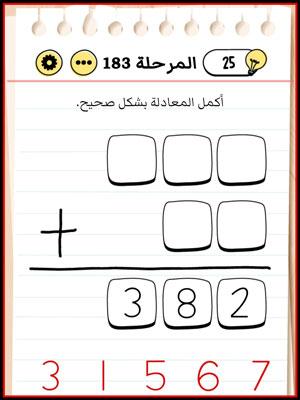 حل Brain Test المرحلة 183