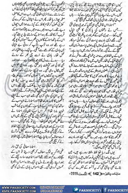 Dayar dil novel by farhat ishtiaq online dating 4