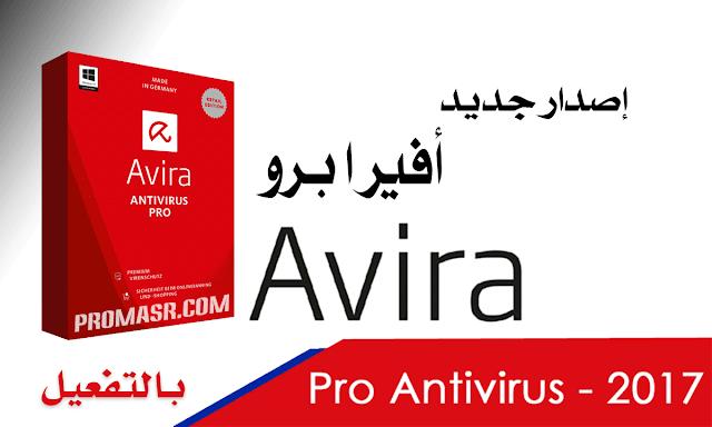 برنامج أفيرا Avira 2017 كامل بمفتاح التفعيل