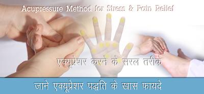 एक्युप्रेशर विधि के फायदे , Acupressure in Hindi, एक्यूप्रेशर पॉइंट्स, acupressure point, acupressure points kya hai, एक्यूप्रेशर पॉइंट्स क्या है , acupressure ki vidhi, एक्यूप्रेशर का विज्ञान, acupressure science, एक्युप्रेशर विधि, acupressure ke fayde, acupressure kaise karte hain