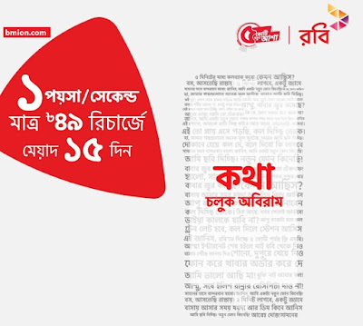 Robi 49Tk recharge 1paisa/sec -15 Days - Any Local Number