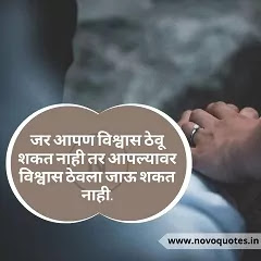 Vishwas Quotes in Marathi